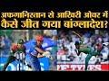 Mustafizur Rahman ने पैर में चोट होने के बावजूद डाला ओवर, Bangladesh ने Afghanistan को 3 रन से हराया