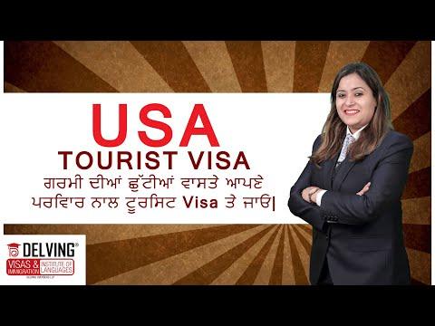 🇺🇸 🇺🇸 USA TOURIST VISA- ਗਰਮੀ ਦੀਆਂ ਛੁੱਟੀਆਂ ਵਾਸਤੇ ਆਪਣੇ ਪਰਿਵਾਰ ਨਾਲ ਟੂਰਿਸਟ Visa ਤੇ ਜਾਓ|