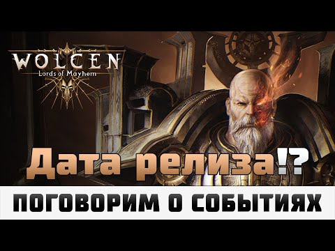 Дата релиза Wolcen: Lords Of Mayhem | Поговорим о событиях