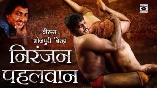 Super Hit Bhojpuri Birha 2015 - Niranjan Pehelwan - Om Prakash Yadav - Veerras.