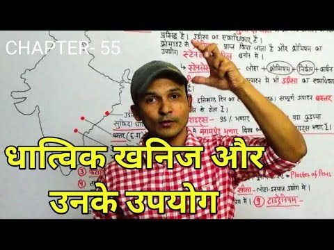 INDIAN GEOGRAPHY | METALLIC MINERAL RESOURCES IN HINDI FOR ALL GOV JOBS PREPARATION | CHAPTER-55