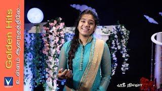 உள்ளம் ஆனந்தகீதத்திலே... | Cover | Sri Nisha | Golden Hits Tamil Christian Traditional Song | Gnani