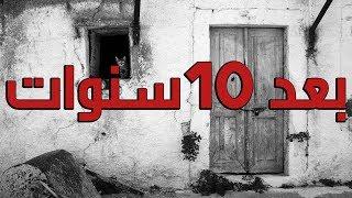 قصص جن : قرية الجعله القصيم واقعيه