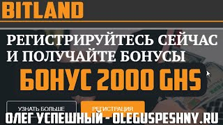 ЗАРАБОТОК В ИНТЕРНЕТЕ БЕЗ ВЛОЖЕНИЙ BITLAND ОБЛАЧНЫЙ МАЙНИНГ БОНУС 2000 GHS