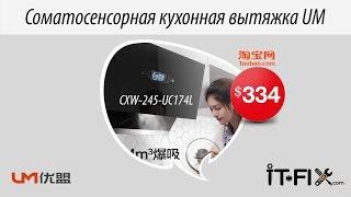 Обзор и тест. Соматосенсорная кухонная вытяжка UM CXW-245-UC174L.