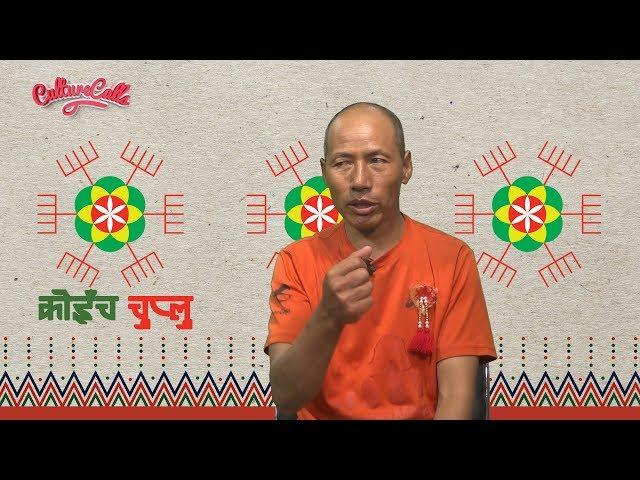 Raj Kumar Sunuwar On Koinch Chuplu With Koinchbu Kaatich episode - 57