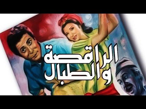 الراقصة والطبال - El Raqesa We El Tabbal