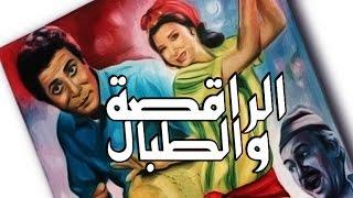 فيلم الراقصة والطبال - El Raqesa We El Tabbal Movie