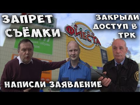 """прогулка по ТК """"Фиеста"""" / запрет съёмки Челябинск"""