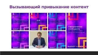 """Презентация """"Комплексное SMM-продвижение"""" от Marketologov.net"""