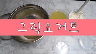 그릭요거트 (슬로우쿠커) greek yogurt (sl…