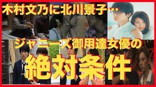 木村文乃に北川景子…ジャニーズ御用達女優の絶対条件とは? 【1位はあ...