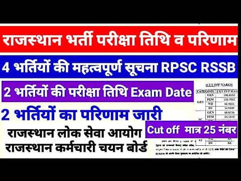 RPSC RSSB Official Exam Date Result Cutoff 2019