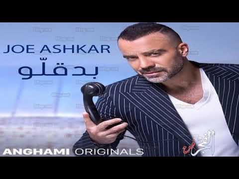 joe ashkar keda keda mp3