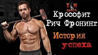 Рич Фронинг - История успеха (RUS)