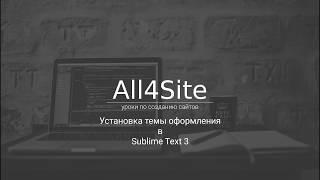 Установка темы оформления в Sublime Text 3