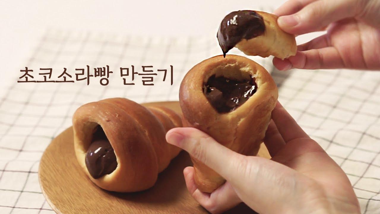 초코크림 듬뿍 초코소라빵 만들기