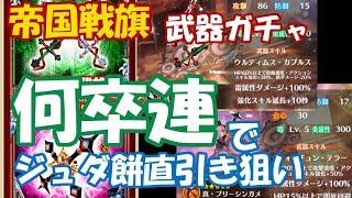 白猫【実況】帝国戦旗 武器ガチャ ジュダ餅直引き狙いで!【何卒連】