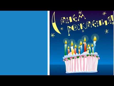Поздравление с днем рождения танцевальному коллективу