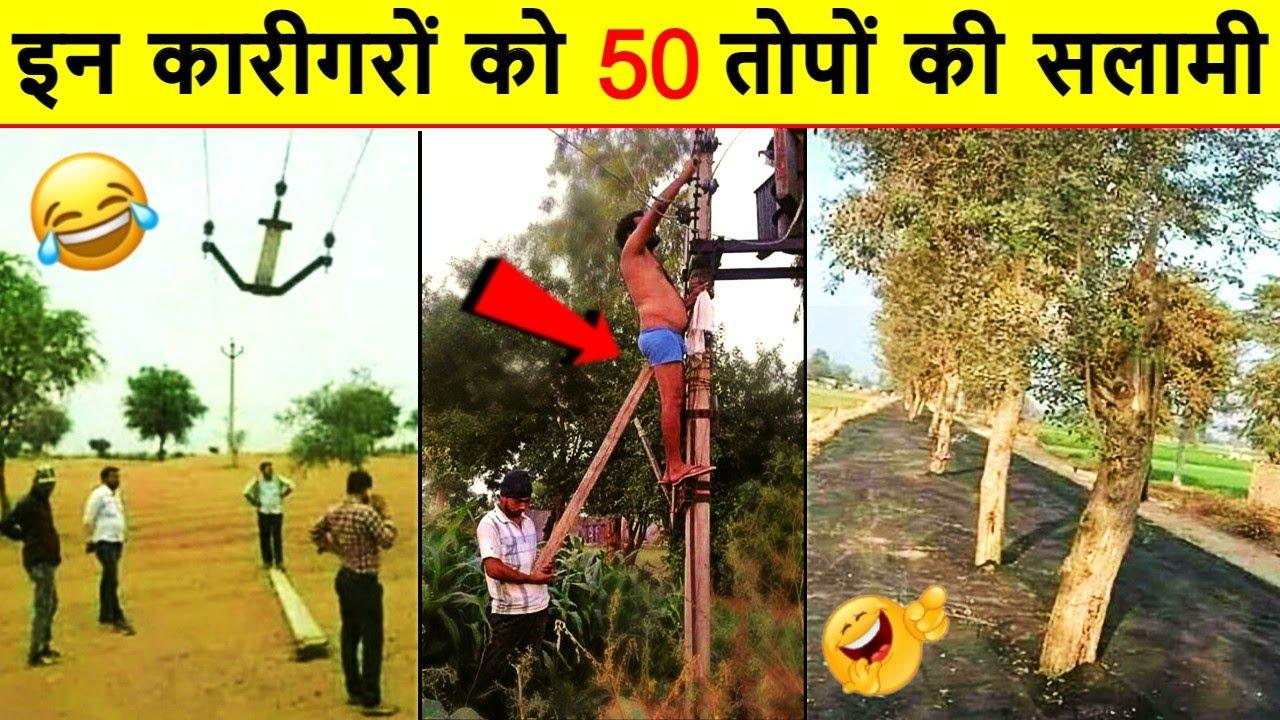 🤣😂 इन कारीगरों को देख कर खूब हंसोगे   India's Funniest Engineering Fails Video   idiots at work 2021