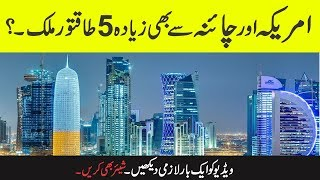 Top Five Richest Country in the World 2018 || urdu talk shows