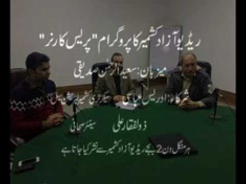 Azad Kashmir Radio Muzaffarbad Program Press Corner Inam ul Haq