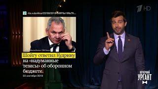 О споре Алексея Кудрина и Сергея Шойгу, искусственном мясе и дорогой парковке для Гоши Куценко.