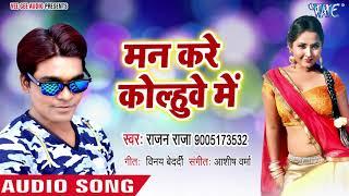 Man Kare Kolhuwe Me - Chhappan Chhuri Chhalak Ke Jali - Rajan Raja - Bhojpuri Hit Songs 2018 New