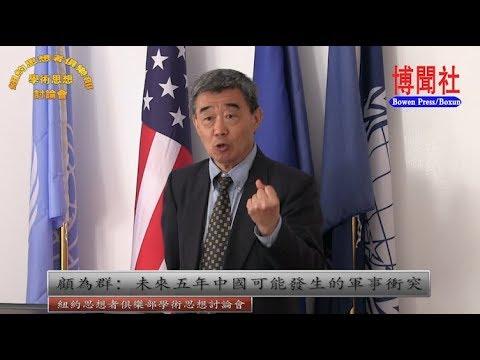 顾为群:未来五年中国可能发生的军事冲突