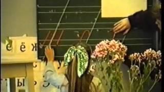 ВилеоКейс Урок обучения письму в 1 классе. Буква Ж. Иванова М.Б.
