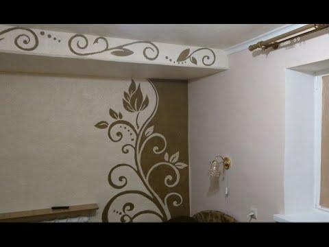 Ремонт комнаты - жидкие обои для стен