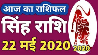 Singh Rashi 22 may   Aaj Ka singh Rashifal   Singh Rashifal 22 may 2020   Rashifal sp