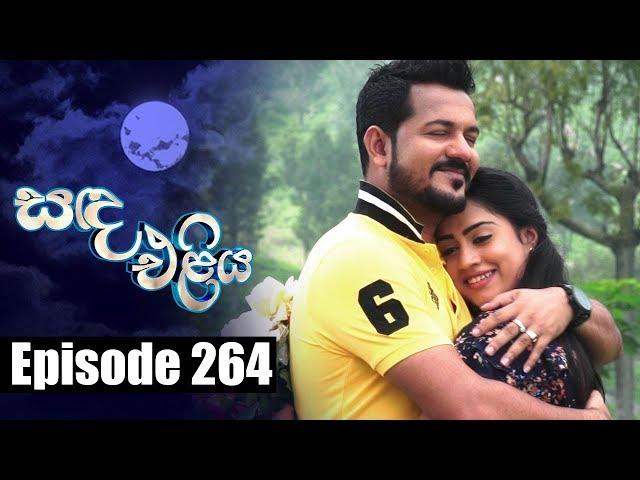 Sanda Eliya - සඳ එළිය Episode 264 | 03 - 04 - 2019 | Siyatha TV