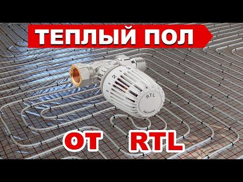 Теплый пол от РТЛ
