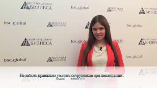 видео Какие права у работников при ликвидации предприятия