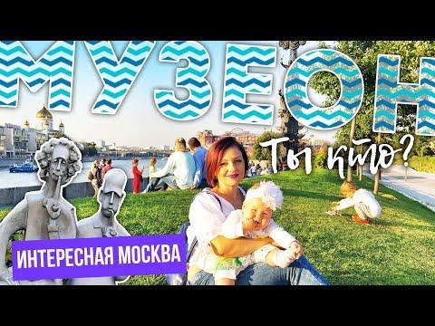 """Московский """"Музеон"""" - цветущий лабиринт. Куда сходить в Москве с детьми? Парки Москвы."""