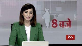 Hindi News Bulletin | हिंदी समाचार बुलेटिन – September 18, 2019 (8 pm)