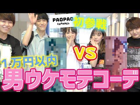【@小豆vs古川】男ウケを狙った1万円以内コーデ対決!!!