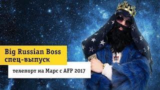 Big Russian Boss спец-выпуск! Телепорт на Марс!