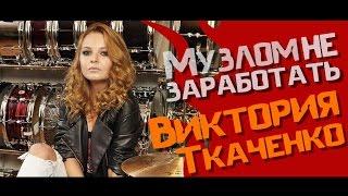 Музлом не заработать #6 - Виктория Ткаченко