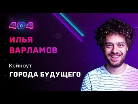Илья Варламов — Города будущего