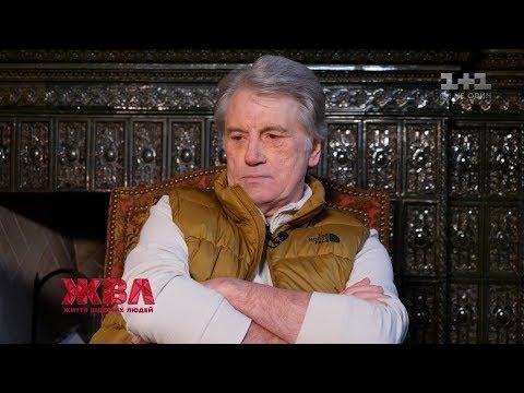 Чому Віктор Ющенко