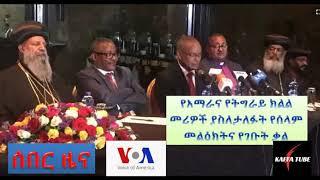 EBC Latest Ethiopia news today January 17, 2019 / መታየት ያለበት
