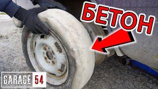 видео: КОЛЁСА из БЕТОНА