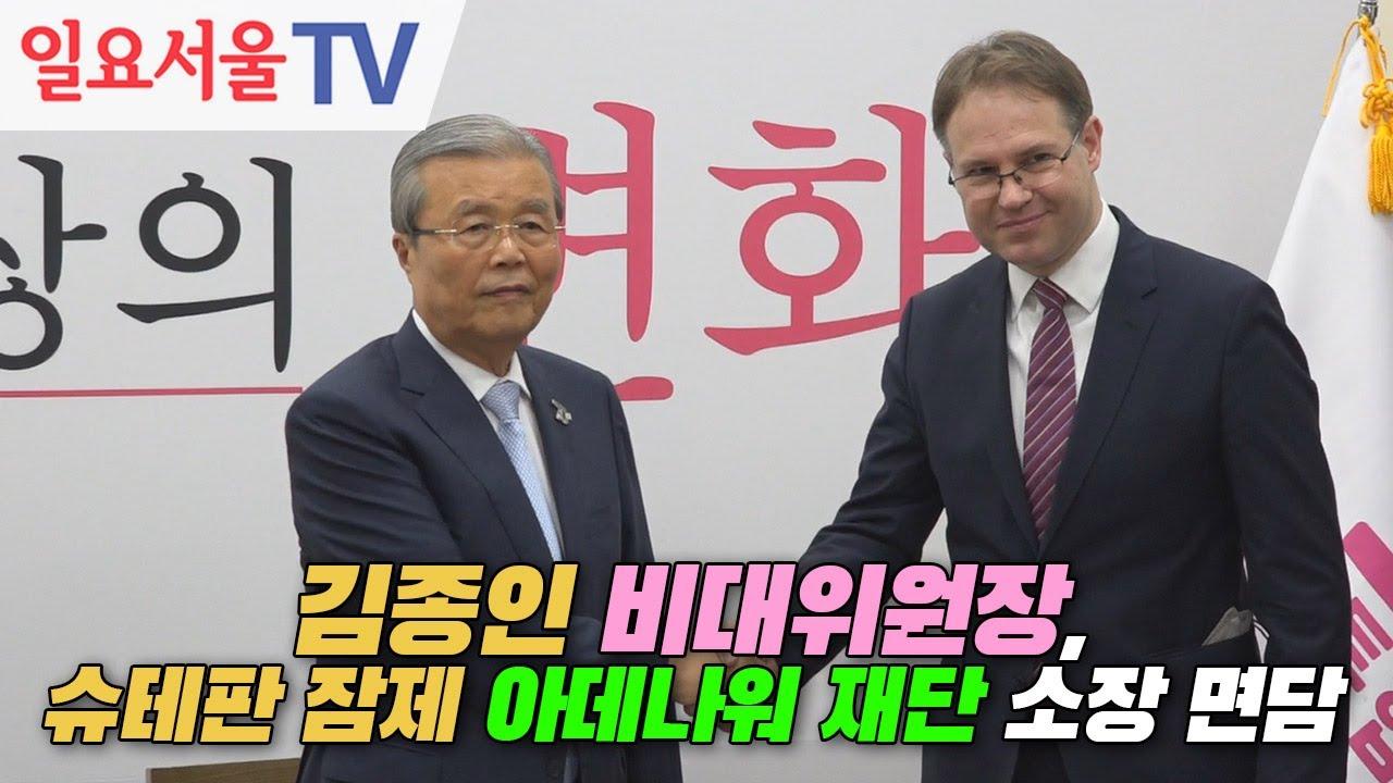 김종인 비대위원장, 슈테판 잠제 아데나워 재단 소장 면담