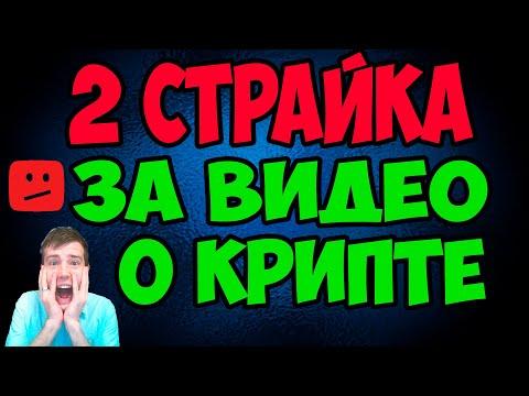 🥵2 страйка за видео о криптовалюте, Youtube удаляет видео о криптовалюте / Ютуб сошёл с ума?