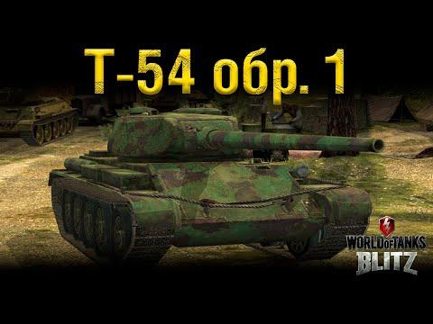 Обзор Т-54 обр. 1 [WoT Blitz 6.10]