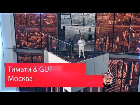 видео:  Иностранец реагирует на Тимати & GUF - Москва