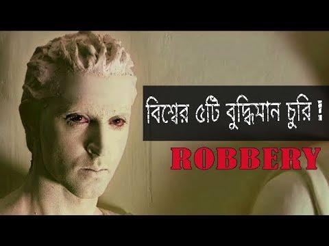 বিশ্বের ৫টি অসাধারণ চুরি ? ।Wrold Most Brilliant Robbery in Bengali