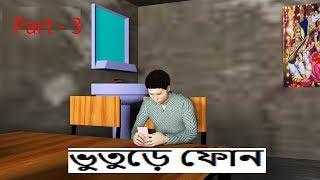 bhuter golpo 3D 16   ভুতুড়ে ফোন   Bangla Cartoon 16   Part - 3   THAKURMAR JHULI   Moral Story   4K